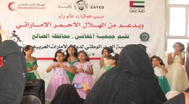 الهلال الاحمر الاماراتي يرعى حفلاً لجمعية المعاقين بالضالع