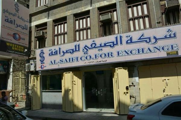 بعد أن أغلقها البنك المركزي.. شركات الصرافة في عدن تعاود فتح أبوابها