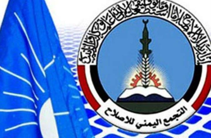 """التجمع اليمني للإصلاح يدين قرار """"الشيوخ الامريكي"""" في حق المملكة العربية السعودية"""