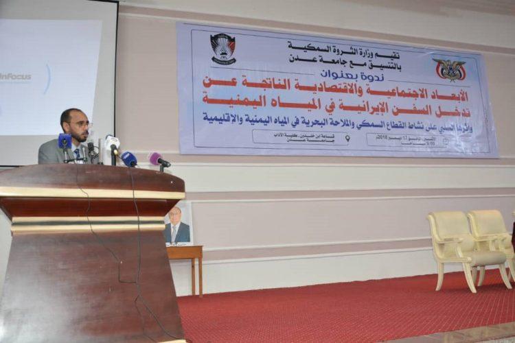 وزير الثروة السمكية: ضبطنا 13 سفينة إيرانية من أصل 43 سفينة دخلت المياه اليمنية بطريقة غير مشروعة
