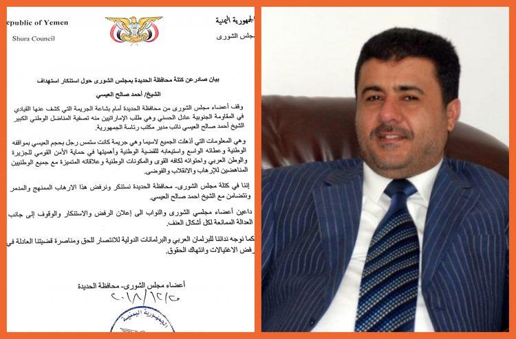 كتلة محافظة الحديدة بمجلس الشورى تستنكر استهداف الشيخ احمد العيسي وتوجه نداءً هاماً (بيان)