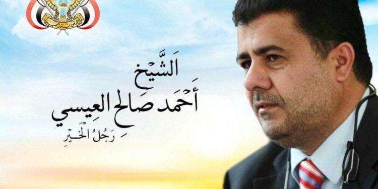 """Sheikh Al-Eisy takes care of the treatment bills of journalists """"AlJunaid and AlNaqib"""""""