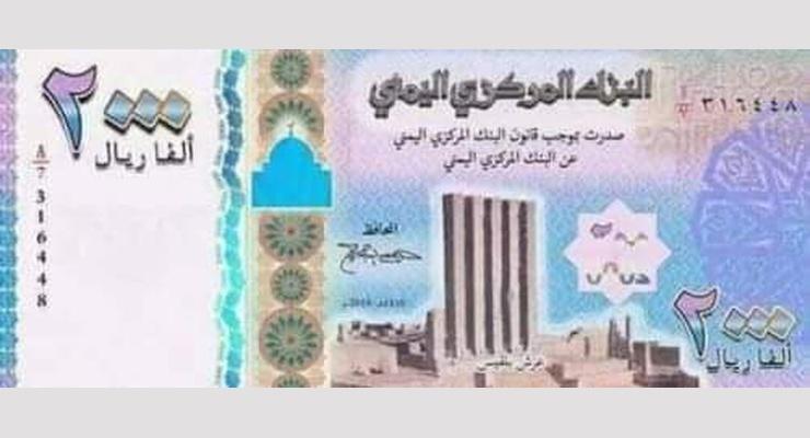 البنك المركزي يكشف حقيقة اصدار العملة اليمنية الجديدة فئة (2000 ريال)