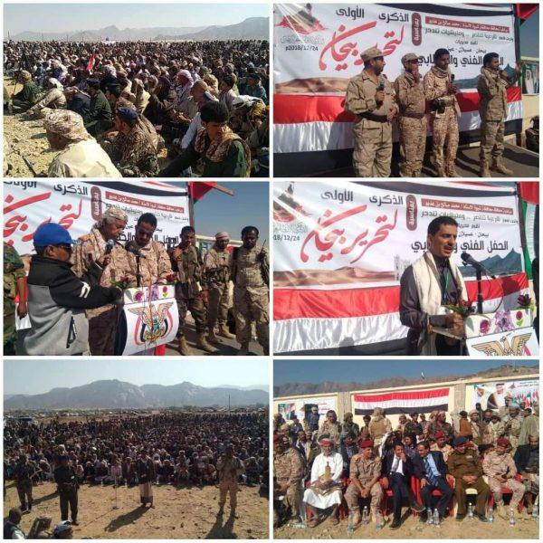 شبوة الالاف يحيون الذكرى الاولى لتحرير بيحان من المليشيات الانقلابية