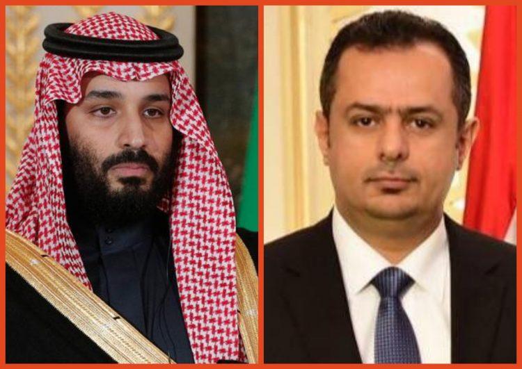 رئيس الوزراء معين عبدالملك يعزي ولي العهد السعودي بوفاة الامير طلال بن عبدالعزيز