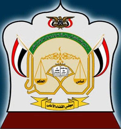 مجلس القضاء الأعلى يعقد اجتماعه الدوري في عدن ويناقش أوضاع النيابات والمحاكم