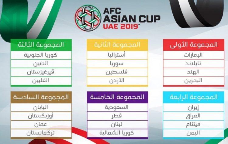 الجدول الكامل لمواعيد مباريات كأس أمم أسيا 2019، بمشاركة المنتخب اليمني