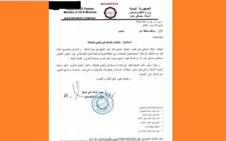 لأول مرة.. مصافي عدن ترفع نداء استغاثة للحكومة ضد نائب مدير امن عدن