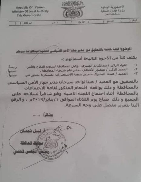 في أول توجيها له.. محافظ تعز الجديد يوجه بالتحقيق مع مدير الأمن السياسي في المحافظة