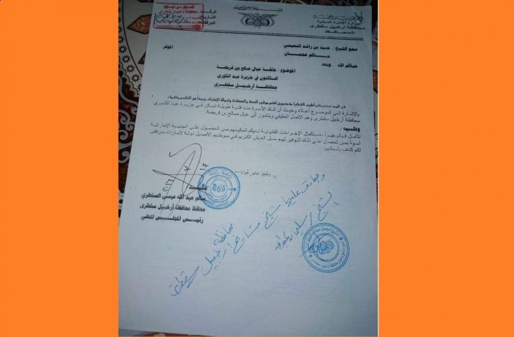 Controversial letter sent by Socotra former governor to Emirati official triggers public anger