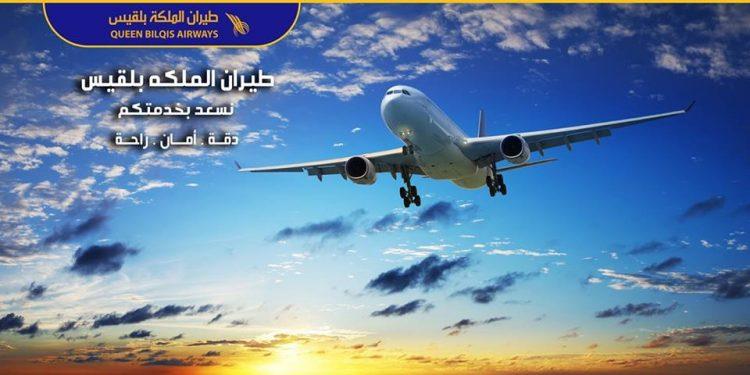 مواعيد واسعار تذاكر رحلات طيران الملكة بلقيس لشهر يناير 2019