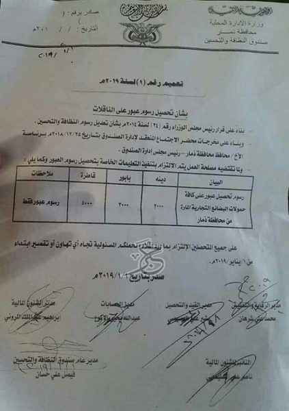 Houthis impose financial fees for the passing of trucks in Dhamar city