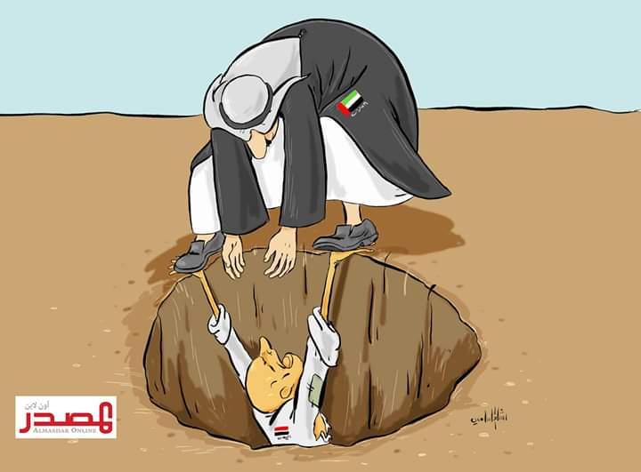 كاريكاتور.. شاهد كيف تحاول الامارات انقاذ الشعب اليمني