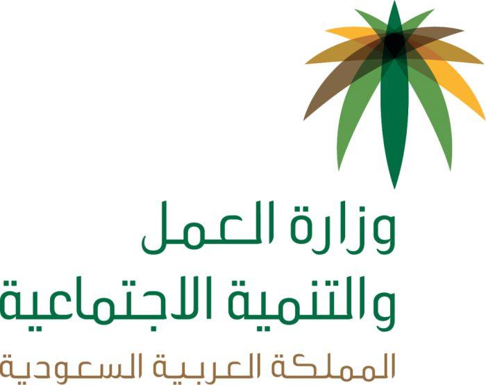 قدمت تسهيلات للعاملين.. وزارة العمل السعودية تقر تعديلات في لائحة نظام العمل التنفيذية