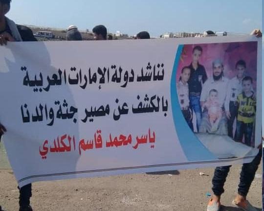 فيديو.. ابناء المغدور ياسر الكلدي يطالبون برحيل الامارات من عدن، ويتهمون ابو اليمامة بقتل والدهم