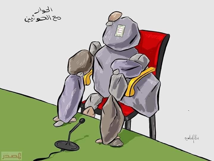 كاريكاتير.. الحوار مع الحوثي