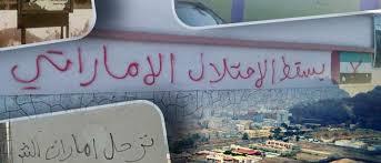 ترنح كبير لنفوذ أبوظبي في عدن.. هل ستصمد؟ (تقرير خاص)