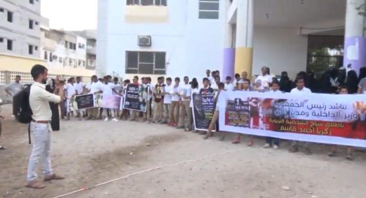 """عدن.. معلمون ينفذون وقفة احتجاجية تضامناً مع زميلهم المخفي قسراً """"زكريا قاسم"""""""