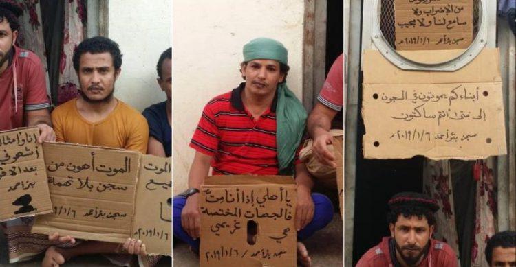 """منظمة دولية """"ما يحدث في سجون عدن جرائم حرب وجرائم ضد الإنسانية"""" ونطالب بلجنة دولية للتحقيق في تصفية مواطنين في سجونٍ تديرها قوات موالية للإمارات"""