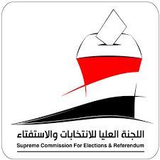رئيس الجمهورية يصدر قرارا بنقل مقر اللجنة العليا للإنتخابات والإستفتاء إلى عدن