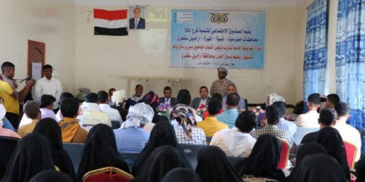 محافظ سقطرى يدشن أعمال دورة مناصري التنمية المحلية