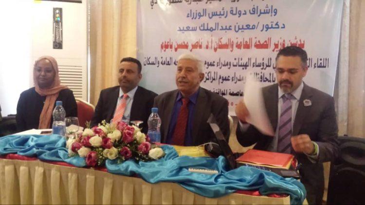 عدن.. اللقاء التشاوري الاول لرؤساء الهيئات ومدراء مكاتب الصحة يختتم فعالياته