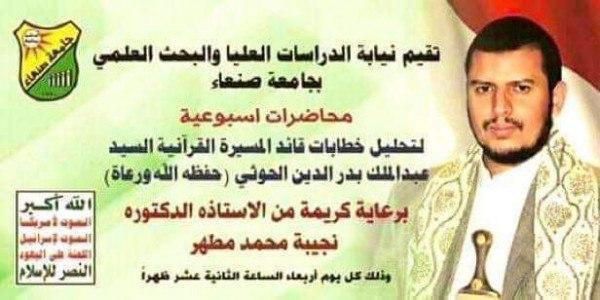 لتحليل خطابات السيد.. جامعة صنعاء تتحول من صرح أكاديمي الى مسرح طائفي للحوثيين