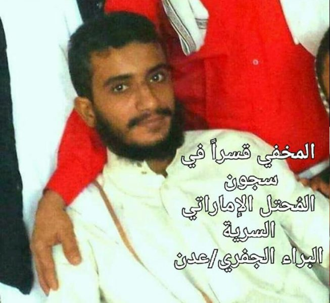 stories of suffering for the Mothers of the Abductees in the UAE prisons Aden