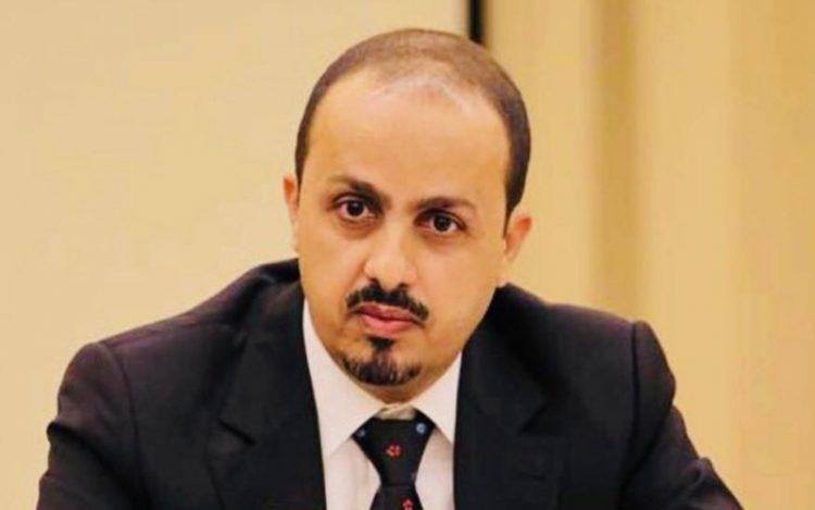 وزير الاعلام في الحكومة الشرعية يندد بمحاولات ايران إضفاء طابع قانوني للانقلاب في صنعاء