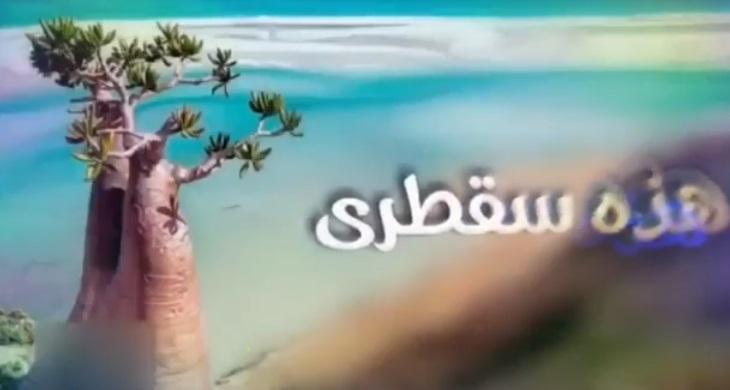 """شيلة """"يا عبدربه بلغ الشيخ مكتوم.. هذه سقطرى"""""""