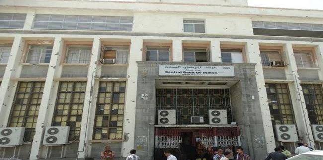البنك المركزي اليمني يوجه تعميما هاما إلى شركات الصرافة
