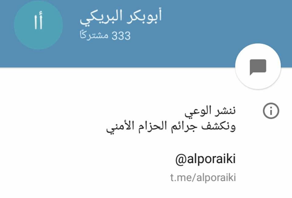 """يقبع الآن في سجن سري.. اختطاف الناشط """"أبوبكر البريكي"""" من تعز وتسليمه للقوات الاماراتية في عدن"""