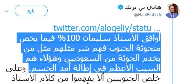 هام.. هاني بن بريك يهاجم السعودية ويتهمها بدعم الحوثيين لإطالة أمد الحرب