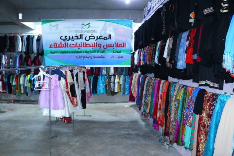معرض خيري مجاني لملابس الشتاء لنازحي الحديدة في مأرب