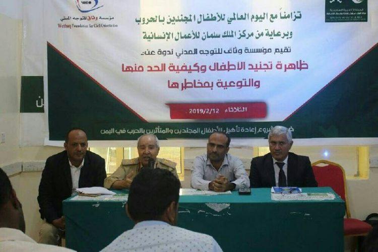 بالتزامن مع يوم الاطفال المجندين ..حقوقيون يمنيون يدعون للضغط على مليشيا الحوثي تسريح الأطفال المجندين
