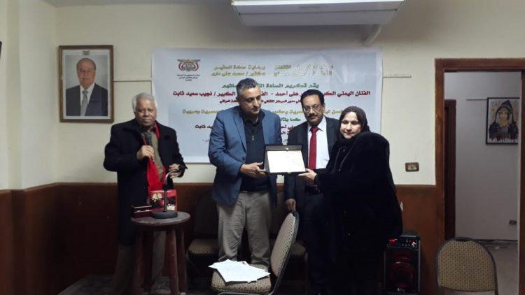 وزير الثقافة يكرم عدداً من الفنانين اليمنيين في القاهرة