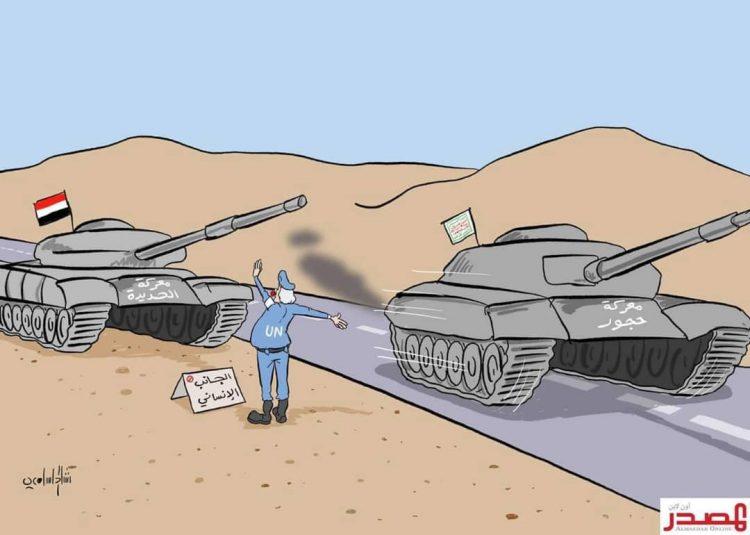 كاريكاتير .. الامم المتحدة بين معركة الحديدة ومعركة حجور