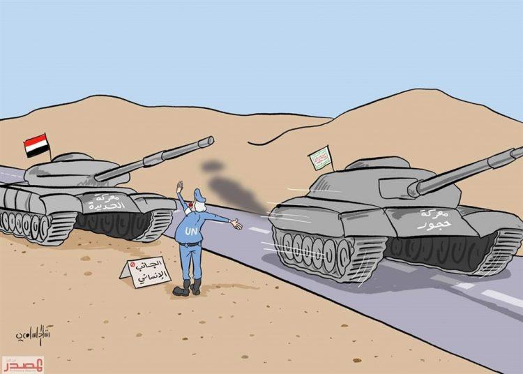 تناقضات الامم المتحدة.. بين معركة الحديدة ومعركة حجور