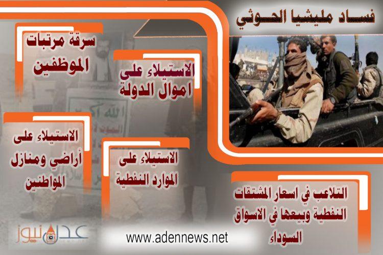 """مليشيا الحوثي.. """"هوامير"""" الفساد في قطاع النفط"""