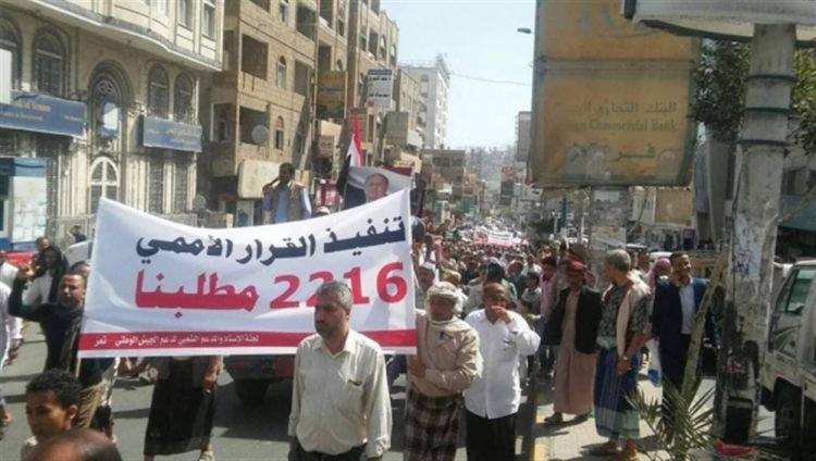 في مسيرة حاشدة.. أبناء تعز يطالبون باستكمال تحرير المحافظة وتنفيذ قرارات مجلس الأمن