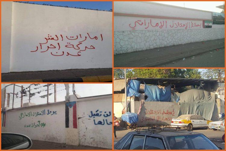 """حملة كبيرة في جميع شوارع عدن تطالب بطرد القوات الاماراتية """"صور"""""""