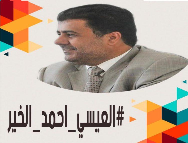 الشيخ العيسي .. طبيب المرضى ومطعم الفقراء