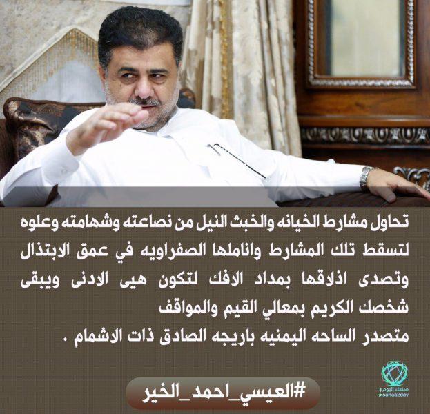 مصالح العيسي وحملات التحريض ضده