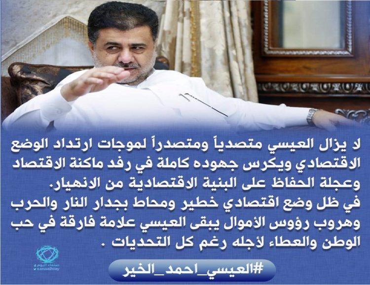 تعاون حوثي اماراتي ضد الهامة الوطنية الشيخ احمد العيسي.. وهذه هي الحقائق!