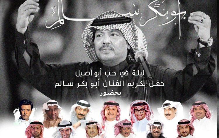 بمشاركة 13 فنان.. السعودية تقيم حفلاً تكريمياً للفنان اليمني الراحل ابوبكر سالم
