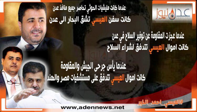 #العيسي_احمد_الخير.. حملة شعبية عفوية للدفاع عن الشيخ العيسي