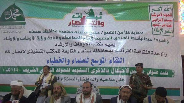 الحوثيون يجبرون معلمات العاصمة صنعاء على حضور دوراتها الطائفية