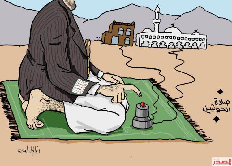 """شاهد بــ""""الكاريكاتير"""".. هكذا تكون صلاة مليشيا الحوثي"""
