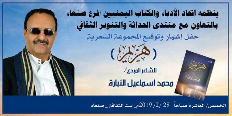 """اتحاد الادباء والكتاب في صنعاء يحتفي بتوقيع ديوان """"هزيم"""" للشاعر محمد الاباره"""