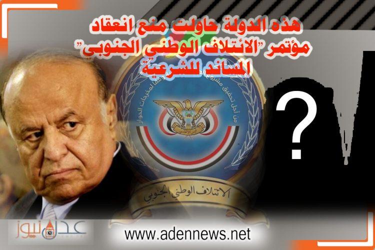 """هذه الدولة حاولت منع انعقاد مؤتمر """"الائتلاف الوطني الجنوبي"""" في القاهرة"""